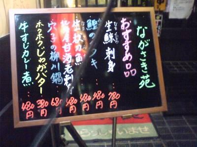 9/2のながさき苑入口