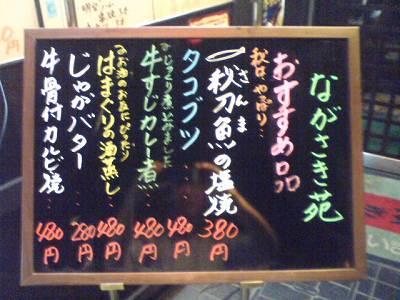 9/9のながさき苑入口