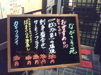9/16のながさき苑入口