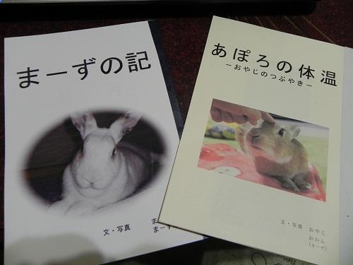 あぽちゃん&まーずくん