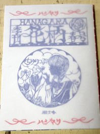 130614hanagara1.jpg