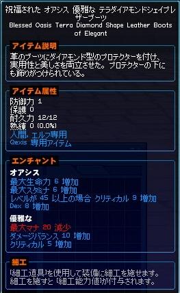 mabinogi_2012_04_05_002.jpg