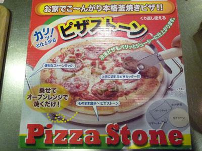 ピザこんなポップな