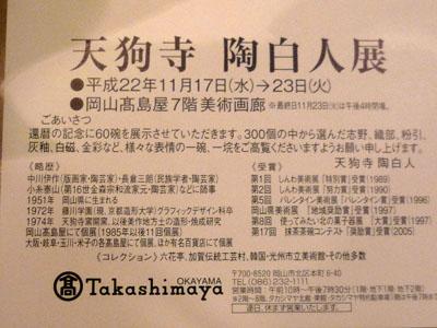 天狗寺先生2