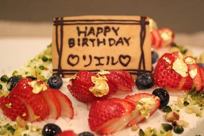 りえるのケーキ2
