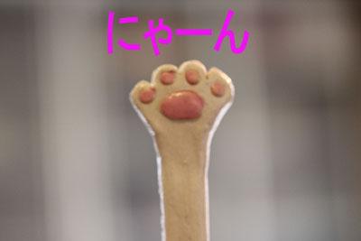 猫の手5のコピー