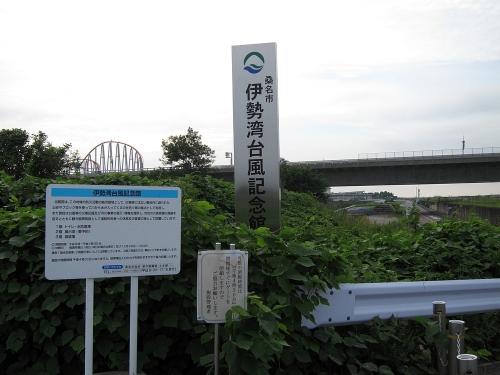 長良川川上り 桑名市伊勢湾台風記念館1