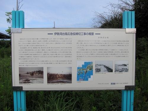 長良川川上り 桑名市伊勢湾台風記念館3