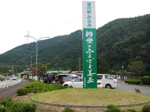 長良川川上り 道の駅みなみ
