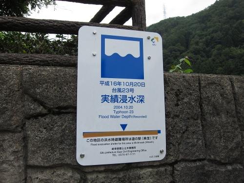 長良川川上り 台風23号実績浸水深