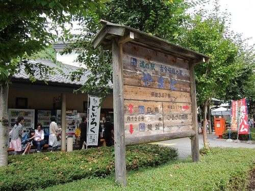 長良川川上り 道の駅古今伝授の里やまと