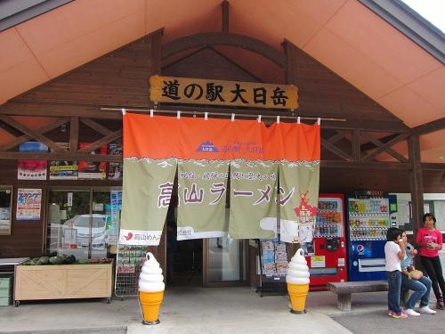 長良川川上り 道の駅大日岳高山ラーメン