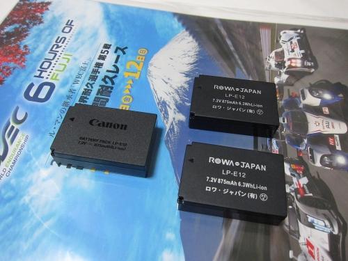 ロワジャパン LP-E12 互換バッテリー
