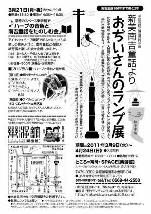 おぢいさんのランプ展チラシ-2