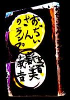 nankichi2.jpg