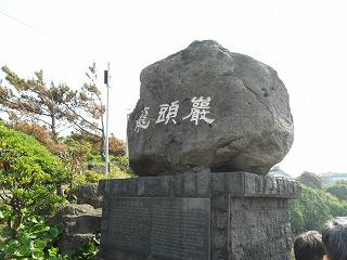 055龍頭巌