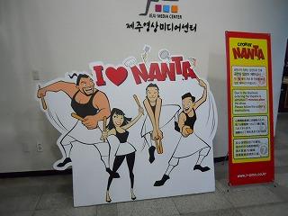 NANTA (3)
