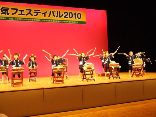元気フェスティバル2010