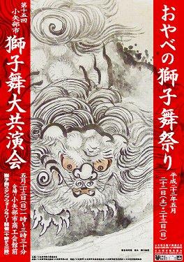 H220424第15回獅子舞共演会ポスター