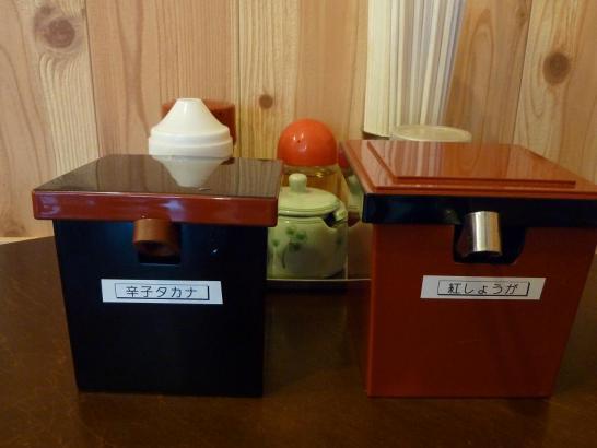 高菜や紅生姜