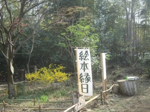 20130324絵本縁日5