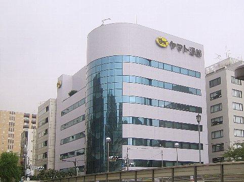 Yamato_Holdings_(headquarters)_1.jpg