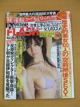 写真誌「FLASH」が突然発売中止