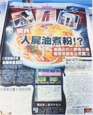 香港の新聞が「火葬場の人油(死者の油)と廃油と混合した油が食用として流れたか」と警告