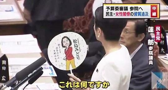 蓮舫氏が松島法相を追及1