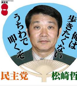 蓮舫氏が松島法相を追及3