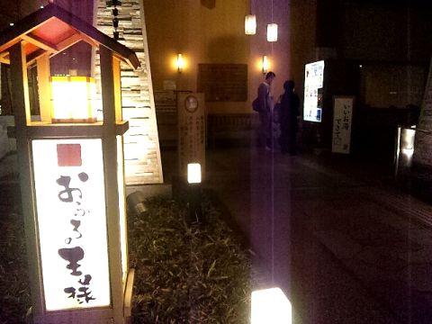 おふろの王様・花小金井店