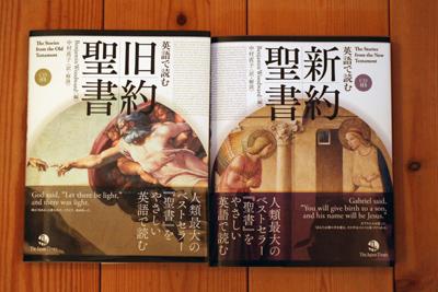 聖書 英語 旧約