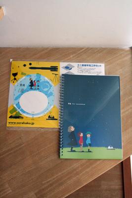 早見盤とノート