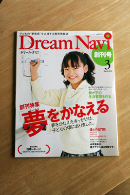 dream-navi-201003-top.jpg