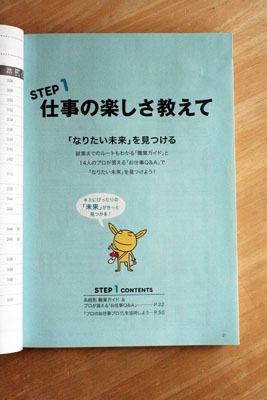 専門学校進学ガイド 2011年度入学者用 中表紙