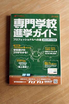 専門学校進学ガイド 2011年度入学者用 表紙
