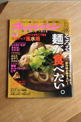 オレンジページ 2010.1.17 表紙