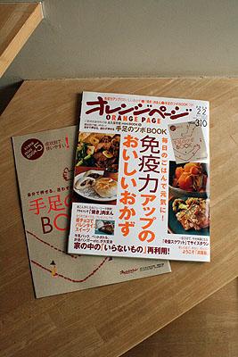 op 2010.2.2 表紙