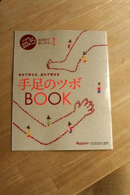 op 2010.2.2 ツボ表紙