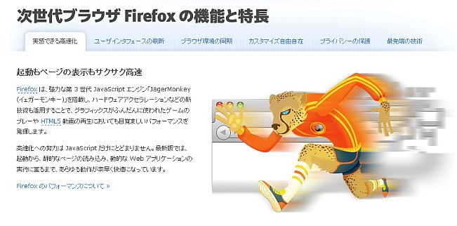 firefox5_2.jpg
