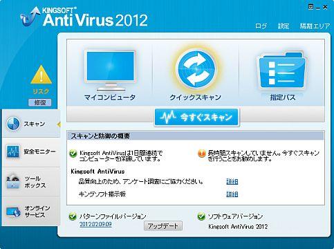 kingsoft_anti2012.jpg
