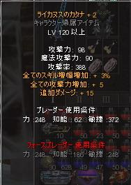 ライカヌス3
