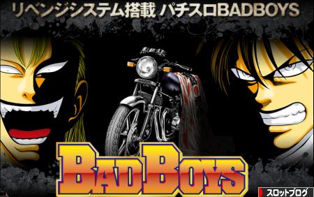 BADBOYS.png