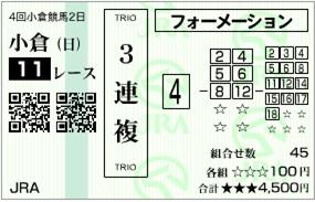 2011小倉記念馬券