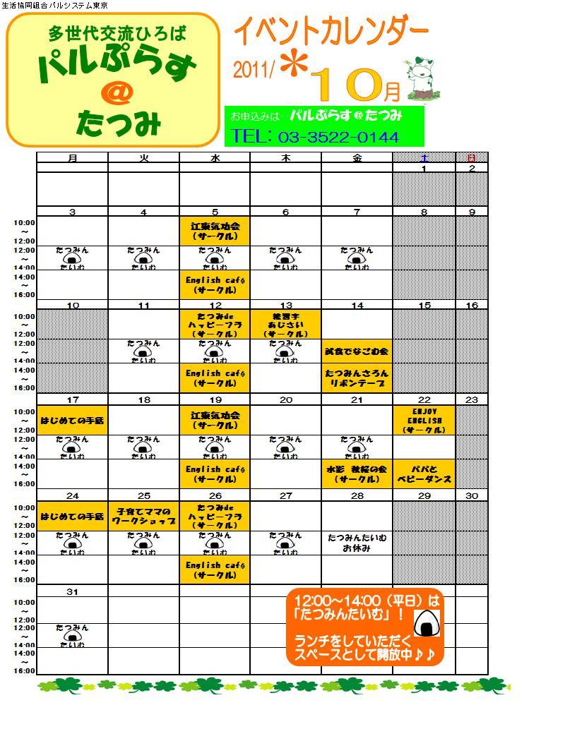 10月カレンダーブログ用