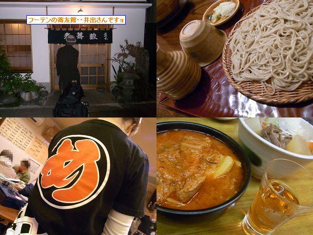 富士宮の手打ちそば蕎友館・・井出さん