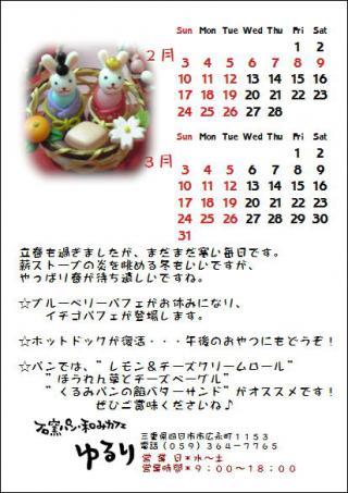 201302カレンダー