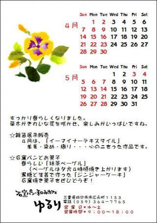 201304カレンダー