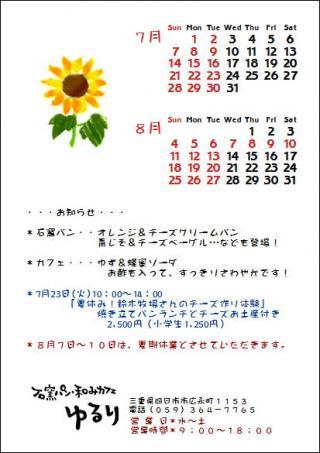 20130708カレンダー