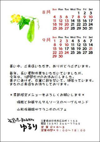 20130809カレンダー